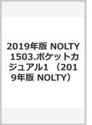 2019年版 NOLTY 1503.ポケットカジュアル1 (2019年版 NOLTY)
