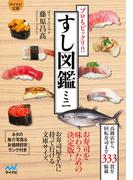 すし図鑑ミニ プロもビックリ!! (マイナビ文庫)