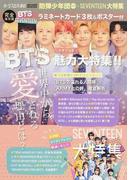 K−STAR通信 防弾少年団BTS+SEVENTEEN大特集 (メディアックスMOOK)