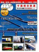 千葉県の鉄道 (メディアックスMOOK)