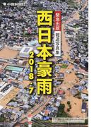 西日本豪雨2018・7 緊急出版報道写真集