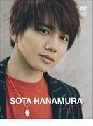 Da-iCE SOTA HANAMURA【honto限定カット付き】
