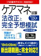 ケアマネ試験法改正と完全予想模試 『八訂基本テキスト』完全対応! '18年版