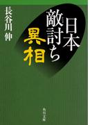 日本敵討ち異相 (角川文庫)
