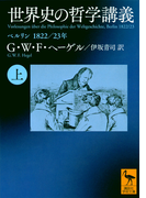 世界史の哲学講義 ベルリン1822/23年 上 (講談社学術文庫)