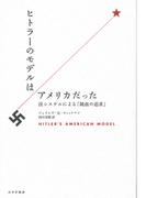 ヒトラーのモデルはアメリカだった 法システムによる「純血の追求」