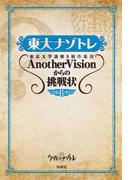 東大ナゾトレ 東京大学謎解き制作集団AnotherVisionからの挑戦状 第6巻