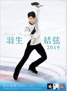 羽生結弦 (2019年版カレンダー)
