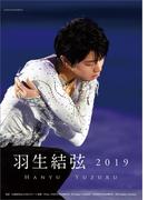 卓上 羽生結弦 (2019年版カレンダー)