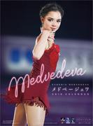 エフゲニア・メドベージェワ (2019年版カレンダー)