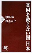 貧困を救えない国日本 (PHP新書)
