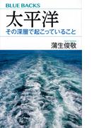 太平洋その深層で起こっていること (ブルーバックス)