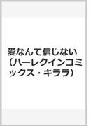 愛なんて信じない (ハーレクインコミックス★キララ)