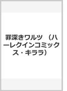 罪深きワルツ (ハーレクインコミックス★キララ)