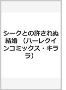 シークとの許されぬ結婚 (ハーレクインコミックス★キララ)