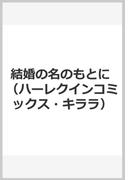 結婚の名のもとに (ハーレクインコミックス★キララ)