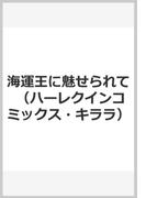 海運王に魅せられて (ハーレクインコミックス★キララ)