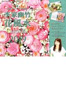 李家幽竹 花風水カレンダー2019 飾るだけで幸せ満開!