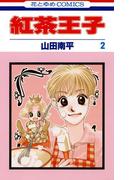 【期間限定 無料お試し版】紅茶王子(2)