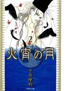 【期間限定 無料お試し版】火宵の月(2)