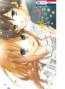 【期間限定 無料お試し版】うそカノ(2)