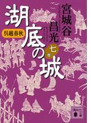 湖底の城 呉越春秋 7 (講談社文庫)