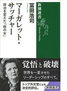 マーガレット・サッチャー 政治を変えた「鉄の女」 (新潮選書)