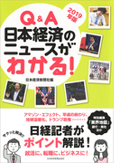 Q&A日本経済のニュースがわかる! 2019年版
