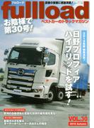 フルロード ベストカーのトラックマガジン VOL.30(2018Autumn) 日野プロフィアハイブリッドを試す!