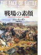 戦場の素顔 アジャンクール、ワーテルロー、ソンム川の戦い