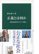 正義とは何か 現代政治哲学の6つの視点 (中公新書)