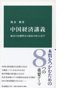 中国経済講義 統計の信頼性から成長のゆくえまで (中公新書)