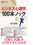 ビジネス心理学100本ノック (日経文庫)