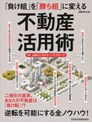 「負け組」を「勝ち組」に変える不動産活用術 (日経MOOK)