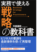 実務で使える戦略の教科書