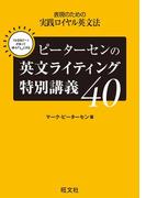 ピーターセンの英文ライティング特別講義40