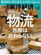 週刊東洋経済2018年8月25日号