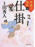 仕掛 (徳間文庫 徳間時代小説文庫 禁裏付雅帳)