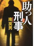 助っ人刑事 (徳間文庫)