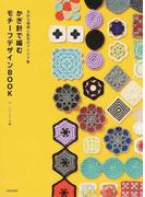 かぎ針で編むモチーフデザインBOOK 多彩な模様と配色のアイデア集