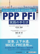 コンセッション・従来型・新手法を網羅したPPP/PFI実践の手引き