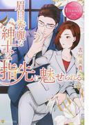 眉目秀麗な紳士は指先に魅せられる MIYAKO&KOTA (エタニティブックス Rouge)