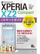 ゼロからはじめる ドコモ Xperia XZ2 Compact SO-05K スマートガイド