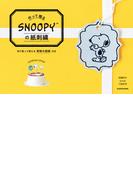 作って贈るSNOOPYの紙刺繡