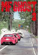 MFゴースト 3 (ヤングマガジン)