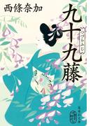 九十九藤 (集英社文庫 歴史時代)
