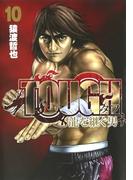 TOUGH龍を継ぐ男 10 (ヤングジャンプコミックスWPB)