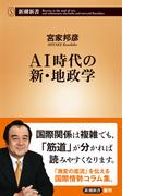 AI時代の新・地政学 (新潮新書)