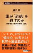 誰が「道徳」を殺すのか 徹底検証「特別の教科道徳」 (新潮新書)