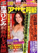 週刊アサヒ芸能 2018年 9/27号 [雑誌]
